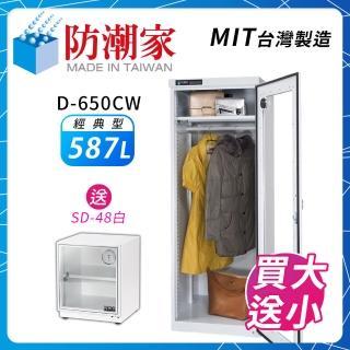 【防潮家】587公升簡約白大型電子防潮衣櫃-(D-650CW生活防潮指針型)