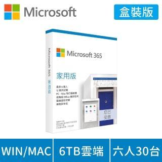 【微軟】Microsoft 365 家用版中文盒裝(拆封後無法退換貨)