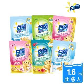 【白蘭】熊寶貝馨香精華超濃縮洗衣精補充包1.6KGX6入箱購組(森林晨露/純凈溫和/大自然馨香/花漾清新)