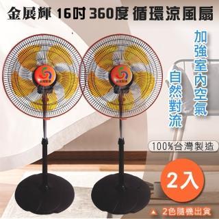 【金展輝 16吋風扇 超值兩入組】360度擺頭八方吹涼風扇(馬達不發熱 風量大 -A-1611 橘色*2)