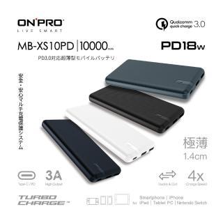 【ONPRO】MB-XS10PD PD18W QC3.0 快充行動電源(快速到貨)