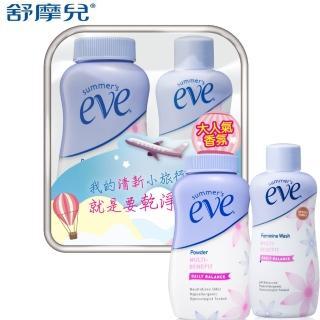 【Summer's Eve 舒摩兒】即期-私密小旅行組(美浴59ml+舒粉57g效期2022/02)