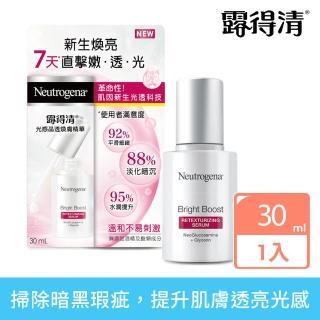 【Neutrogena 露得清】細白晶透煥膚精華(30ml)