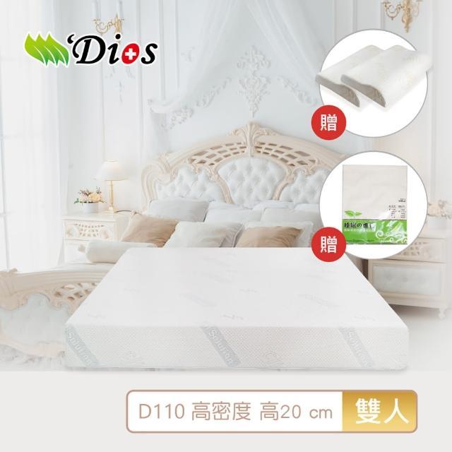 【迪奧斯】推薦給習慣睡偏硬床墊或促進健康銀髮族(高密度110