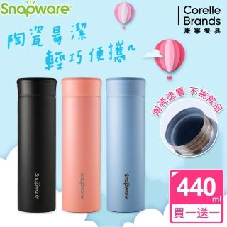 【Snapware 康寧密扣】陶瓷不鏽鋼真空學士杯-440ml(買一送一)