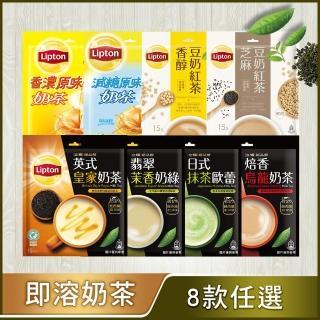【立頓】奶茶精選7款任選(原味/減糖/茉香/烏龍/英式/豆奶紅茶/芝麻豆奶)