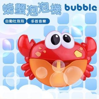 【小花園】可愛 螃蟹 音樂 泡泡機 寶寶 洗澡 沐浴機(兩款任選)
