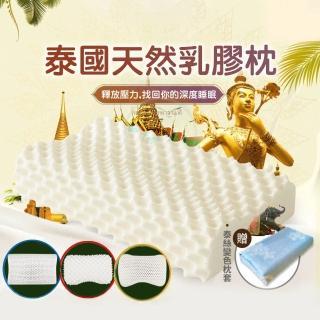 【Royal Latex】泰國皇家乳膠枕多款任選 認明註冊商標 附正品保證卡 送泰絲變色枕套(乳膠枕)