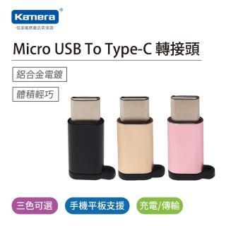 【Kamera 佳美能】Kamera Micro To Type-C 轉接頭(Micro USB 轉 Type-C)