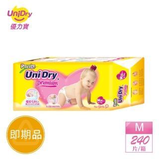 【優力褲】嬰兒褲型紙尿褲特級版女生版M30片x8包/箱(嬰兒紙尿褲 褲型紙尿褲)