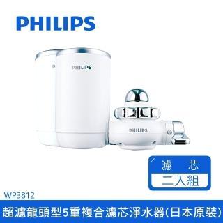 【Philips 飛利浦】飛利浦龍頭型5重過濾淨水器日本原裝 WP3812+濾芯x1(WP3812-1+1)