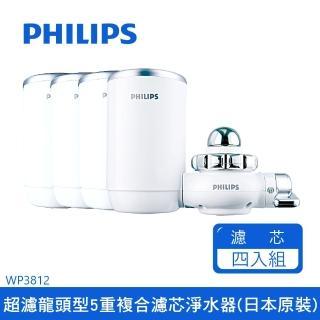 【Philips 飛利浦】飛利浦龍頭型5重過濾淨水器日本原裝 WP3812+濾芯x3(WP3812-1+3)