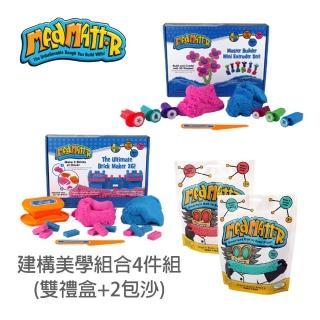 【Mad Mattr】momo獨賣瘋狂博士建構美學組合4件組(雙禮盒+2包沙)