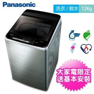 【Panasonic 國際牌】12公斤變頻直立式洗衣機-不鏽鋼(NA-V120EBS-S)
