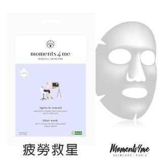 【Moments4me 巴黎時光】青春逆齡奇蹟生物纖維面膜(疲勞救星)