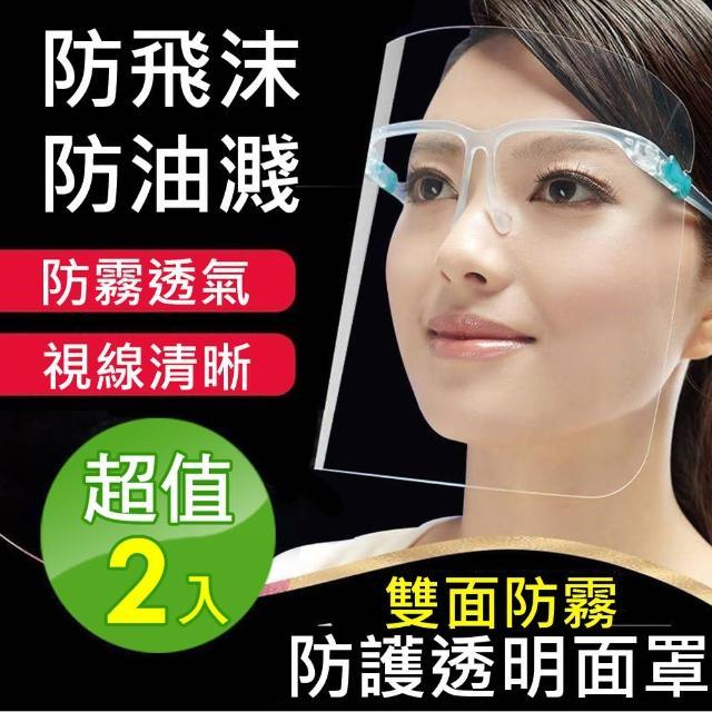【英才星】防飛沫防油濺防護眼鏡面罩2入組(大人小孩均碼
