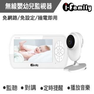 【I-Family】720P 百萬畫素-免設定隨插即用嬰幼兒無線照護套裝(720P免設定隨插即用嬰幼兒無線照護)