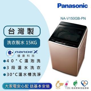 【Panasonic 國際牌】15公斤雙科技溫水洗淨變頻洗衣機-玫瑰金(NA-V150GB-PN)