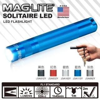 【MAG-LITE】SOLITAIRE LED 小手電筒(#J3A)