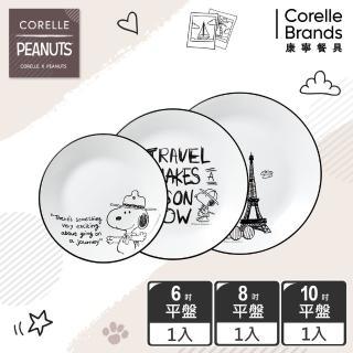 【CorelleBrands 康寧餐具】SNOOPY 環遊世界3件式餐盤組(C02)