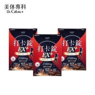 【Dr. Calorie 美体專科】打卡錠EX+3盒(共90顆)