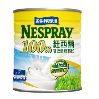 【Nestle 雀巢】100%紐西蘭進口全脂奶粉 2.1kg