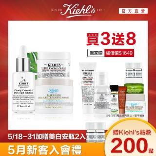 【Kiehl's 契爾氏】修護淨白保濕組(白泥面膜+保濕霜+淡斑精華50ml)