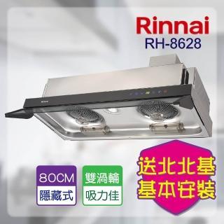 【林內】RH-8628_全直流變頻排油煙機_80CM(北北基含基本安裝)/