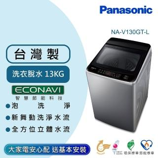 【Panasonic 國際牌】13公斤變頻直立式洗衣機-炫銀灰(NA-V130GT-L)