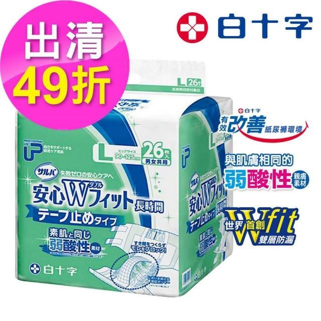 【白十字】雙層W超瞬吸防漏紙尿褲-黏貼式L(箱購52片/26片x2包-日本原裝進口)/