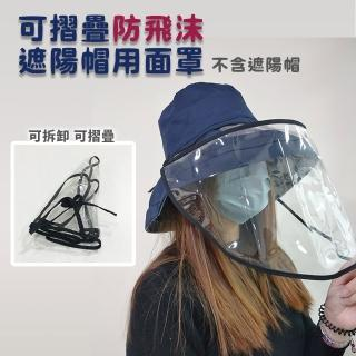 【KISSDIAMOND】大帽檐防飛沫透明面罩(遮口/防疫/KD-8102/加價購)