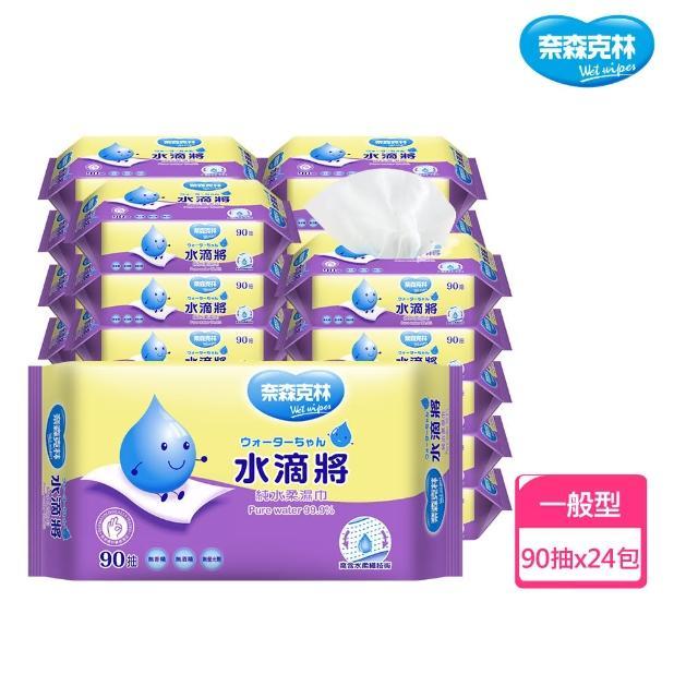 【奈森克林】水滴將純水濕巾(90抽/包;共24包/箱)/