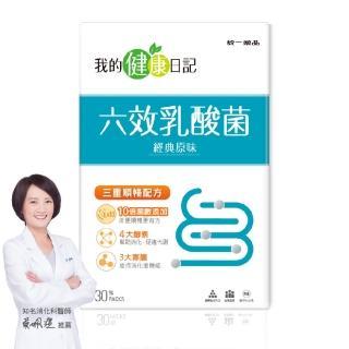 【我的健康日記】獨家特惠組-六效乳酸菌經典原味30入*3盒(限量加贈6條)/