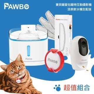 【PAWBO 波寶】毛孩寵愛組寵物互動餵食攝影機+循環活泉飲水機全配版(數據紀錄寵物心情)