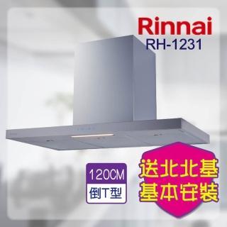 【林內】RH-1231_倒T式高質感不銹鋼排油煙機_銀色120CM(北北基含基本安裝)