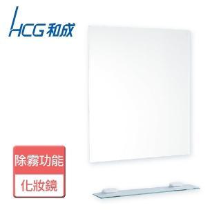 【HCG 和成】豪華化妝鏡-此商品無安裝服務(BA797)