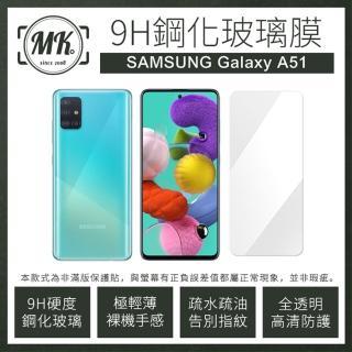 【MK馬克】三星Samsung A51 9H非滿版鋼化保護貼玻璃膜