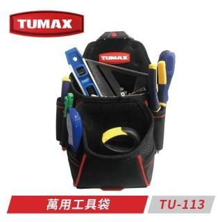 【TUMAX】萬用工具袋 TU-113