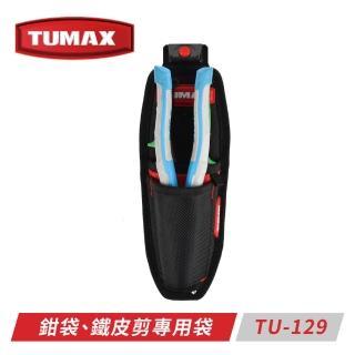 【TUMAX】鉗袋、鐵皮剪專用袋 TU-129(鉗子、鐵皮剪專用袋)