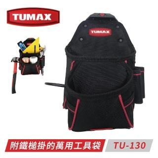 【TUMAX】附鐵槌掛的萬用工具袋 TU-130