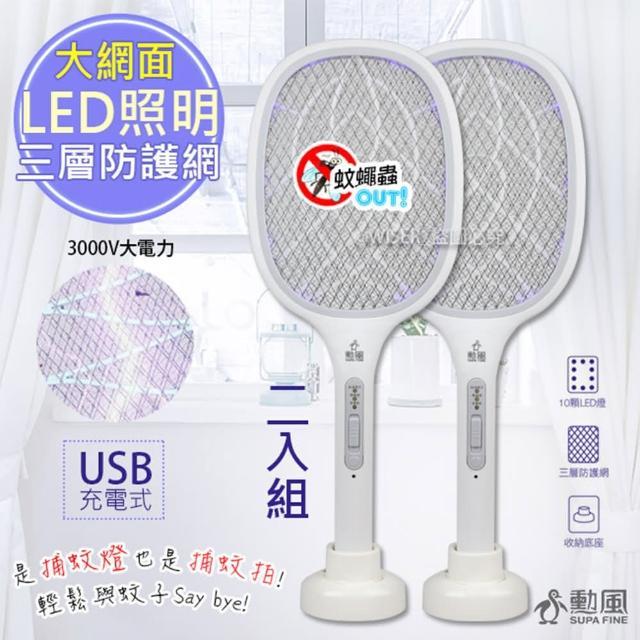 【勳風】多用途充電式捕蚊拍/電蚊拍/捕蚊燈