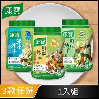 【康寶】鮮味炒手原味/素食/鰹魚任選(240g/罐)