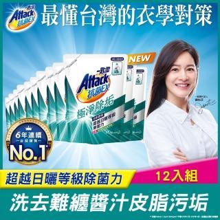 【一匙靈】ATTACK 抗菌EX/極速淨EX濃縮洗衣精補充包(1.5kgx12包)