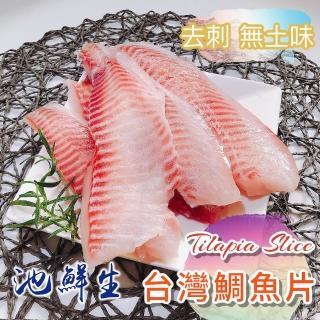 【池鮮生】嚴選台灣鮮嫩無刺鯛魚片3包組(400g±10%/一包5片入)