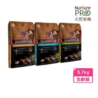 【NurturePRO 天然密碼】貓糧系列 12.5lb/5.7kg(贈 7-11咖啡禮券+全家禮卷50元)
