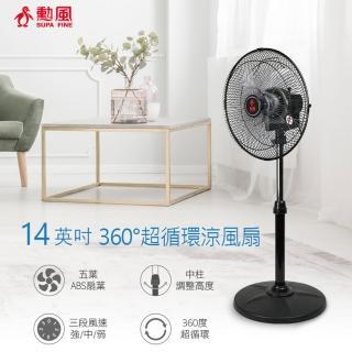 【momo獨家】勳風14吋360度循環立扇HF-B1436(買一送一)