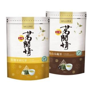 【立頓】茗閒情經典台灣茶-2款任選(茉莉花茶/高山烏龍茶)