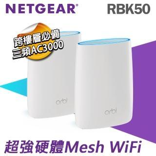 【NETGEAR】NETGEAR Orbi AC3000 高效能三頻Mesh WiFi 延伸系統 路由器+衛星 RBK50(大坪數/多隔間首選)