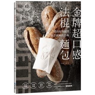 金牌超口感法棍麵包