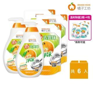 【橘子工坊】碗盤洗滌液洗碗精2瓶+4補(深層淨味/溫和低敏/高效速淨